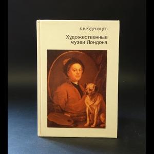 Кудрявцев Борис - Художественные музеи Лондона