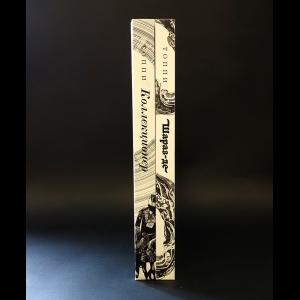 Топпи Серджо - Шараз-де, Коллекционер (комплект из 2 книг)