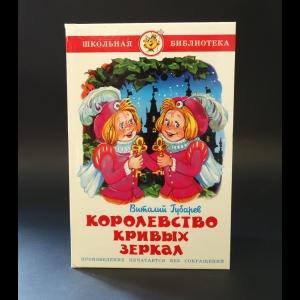 Губарев Виталий - Королевство Кривых зеркал