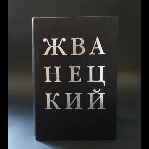 Жванецкий Михаил - Михаил Жванецкий Избранное