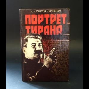 Антонов-Овсеенко Антон - Портрет тирана