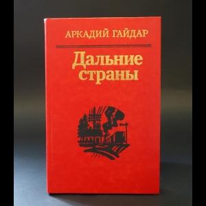 Гайдар Аркадий - Дальние страны