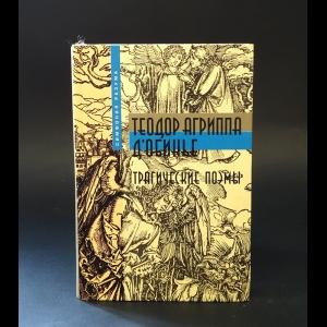 Д'Обинье Теодор Агриппа - Трагические поэмы