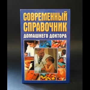 Авторский коллектив - Современный справочник домашнего доктора
