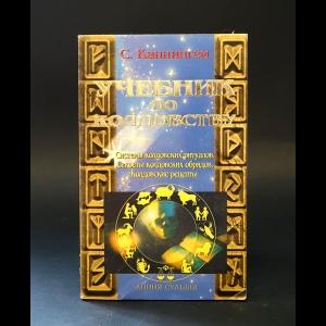 Каннингем Скотт - Учебник по колдовству