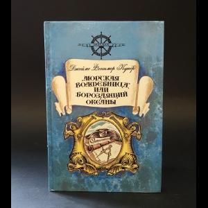 Джеймс Фенимор Купер - Морская волшебница, или бороздящий океаны