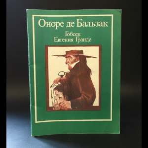 Оноре де Бальзак - Гобсек. Евгения Гранде. Обедня безбожника