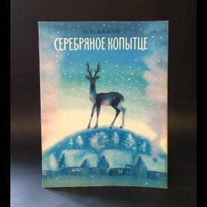Бажов П.П. - Серебряное копытце