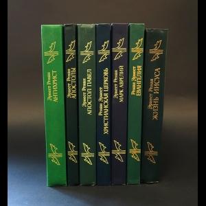 Ренан Эрнест - Серия История первых веков христианства (комплект из 7 книг)