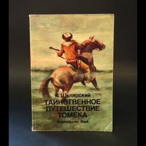 Шклярский Альфред - Таинственное путешествие Томека