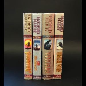 Фьори Мэгги  - Талисманы власти. Цикл (комплект из 4 книг)