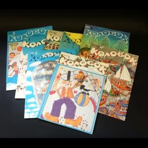 Авторский коллектив - Колобок. Детский журнал с пластинками (комплект из 15 журналов)