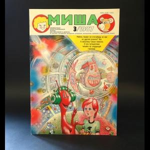 Авторский коллектив - Журнал Миша 3, 1987г.