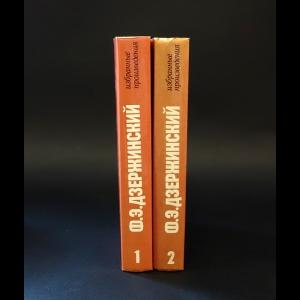 Дзержинский Феликс Эдмундович  - Ф.Э. Дзержинский Избранное (комплект из 2 книг)
