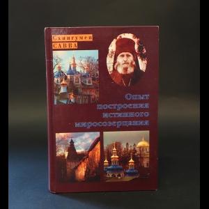 Схиигумен Савва (Остапенко) - Опыт построения истинного миросозерцания