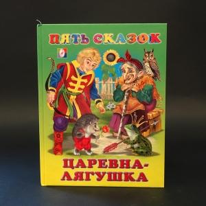Авторский коллектив - Царевна-Лягушка