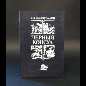 Виноградов Анатолий - Черный Консул