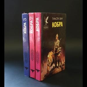 Зан Тимоти - Кобра (комплект из 3 книг)