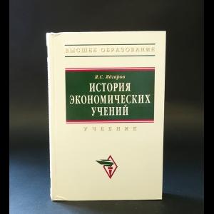 Ядгаров Я.С. - История экономических учений