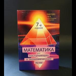 Авторский коллектив - Математика для поступающих в экономические ВУЗы