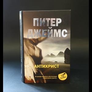 Джеймс Питер  - Антихрист