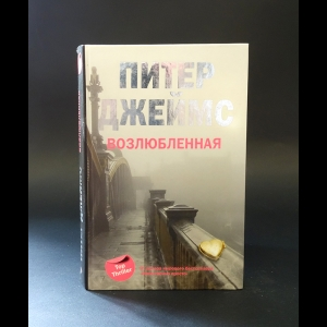 Джеймс Питер  - Возлюбленная