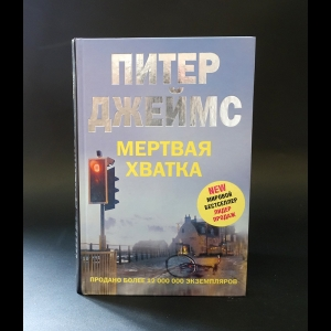 Джеймс Питер  - Мертвая хватка