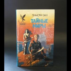 Зан Тимоти - Тайные миры