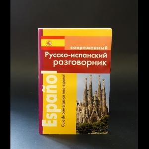 Авторский коллектив - Русско-испанский разговорник