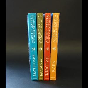 Даррелл Лоренс - Александрийский квартет (комплект из 4 книг)