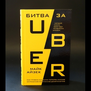 Айзек Майк - Битва за Uber