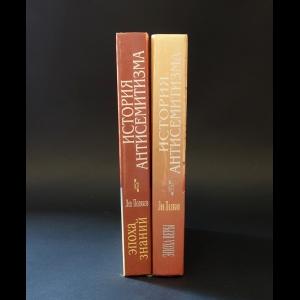 Поляков Лев - История антисемитизма (комплект из 2 книг)
