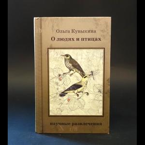 Кувыкина Ольга  - О людях и птицах