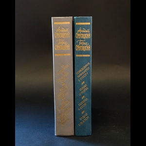 Аркадий и Борис Стругацкие - Аркадий Стругацкий. Борис Стругацкий. Избранное в двух томах (комплект из 2 книг)