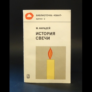 Фарадей Майкл - История свечи