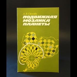 Орлова А.В. - Подвижная мозаика планеты