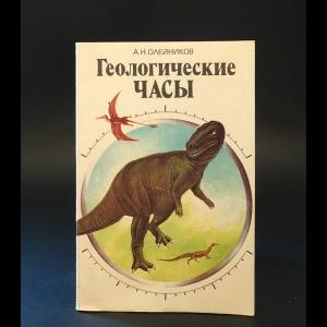 Олейников А.Н. - Геологические часы