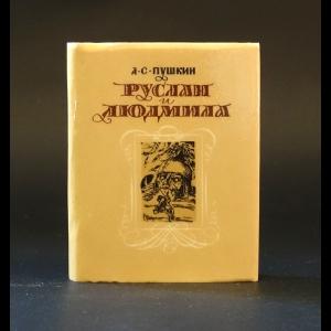 Пушкин А.С. - Руслан и Людмила (миниатюрное издание)