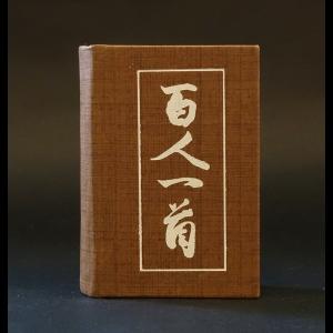 Авторский коллектив - Сто стихотворений ста поэтов. Старинный изборник японской поэзии VII-XIII вв.
