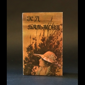 Бальмонт Константин - К.Д. Бальмонт Стихотворения (миниатюрное издание)