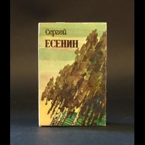Есенин С.А. - Сергей Есенин Лирика (миниатюрное издание)