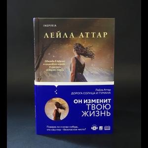 Аттар Лейла - Дорога солнца и тумана