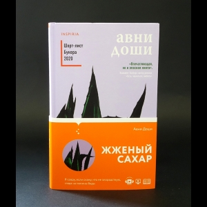 Доши Авни  - Жженый сахар