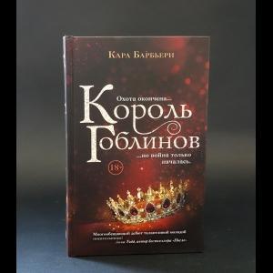 Барбьери Кара  - Король Гоблинов