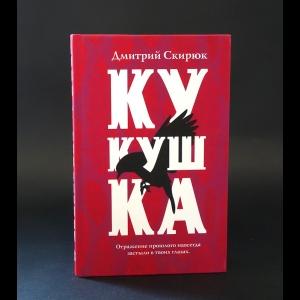 Скирюк Дмитрий - Кукушка