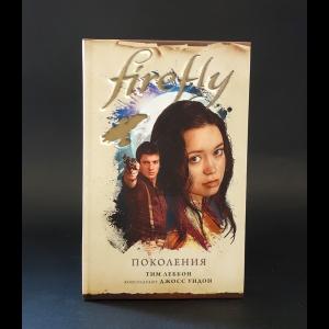Леббон Тим - Поколения Firefly