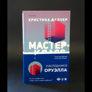 Далчер Кристина  - Мастер-класс