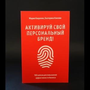 Азаренок Мария, Азизиова Екатерина - Активируй свой персональный бренд
