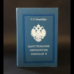 Ольденбург С.С. - Царствование Императора Николая II