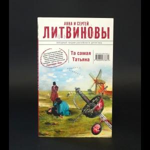 Литвинова Анна Витальевна, Литвинов Сергей Витальевич - Та самая Татьяна